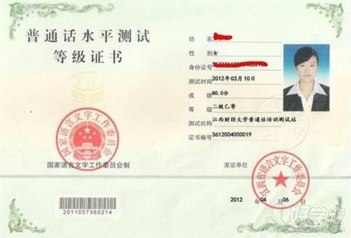 广州教师资格证普通话培训班(最高等级水平)