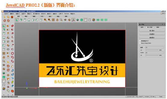 广州jewelcad珠宝设计绘图培训班