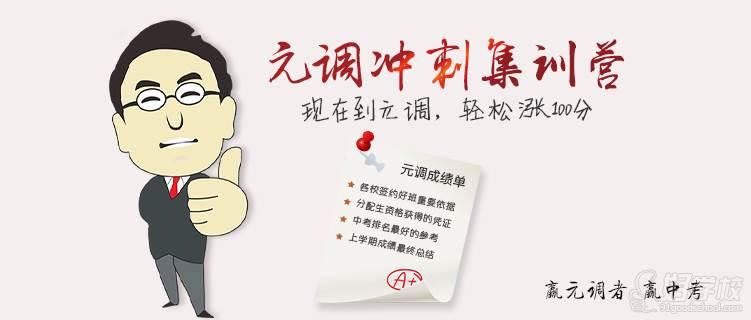 黄石初三元调集训冲刺营-武汉高中教育-【状元学费实验武汉贴吧