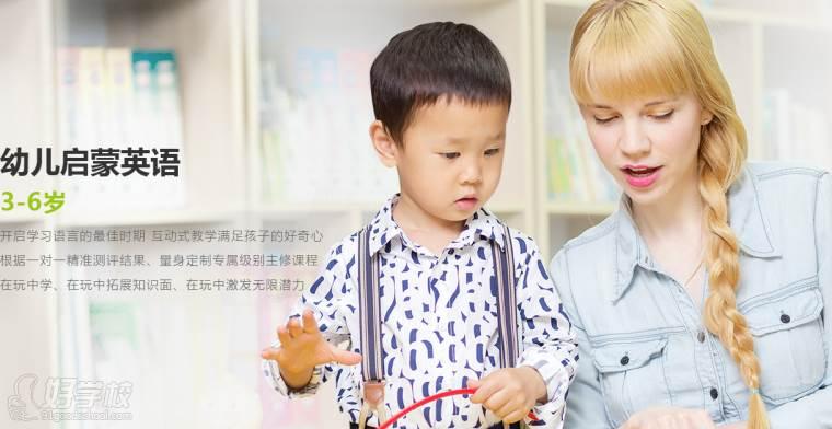 深圳幼儿启蒙英语课程