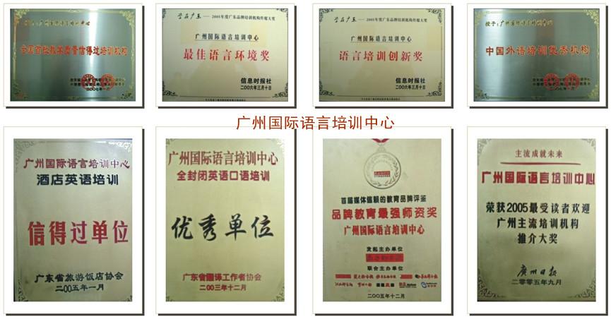 广州国际语言培训中心机构荣誉
