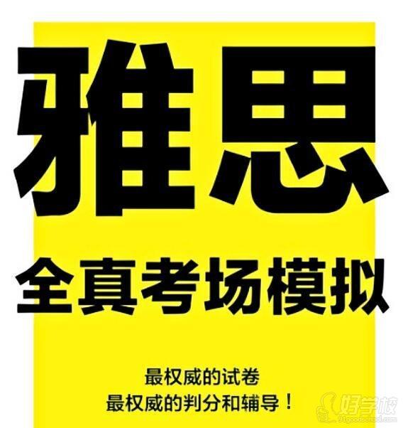 广州雅思个性化定制课程-广州国际语言培训中