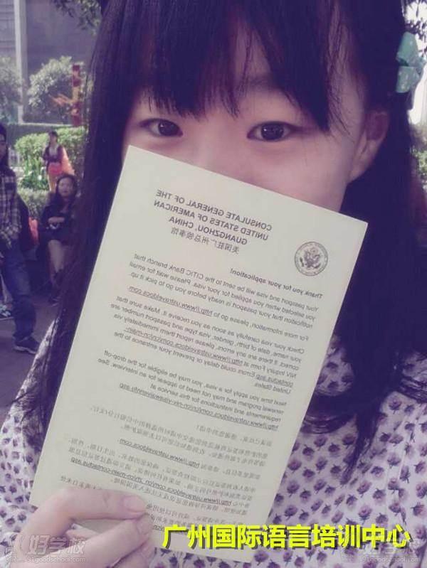 广州国际语言培训中心