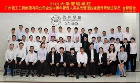 中山大学管理学院实战管理技能提升研修班开学典礼