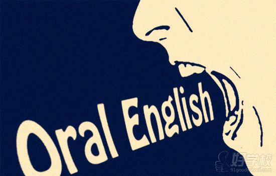 有效练习英语口语的几种实用方法