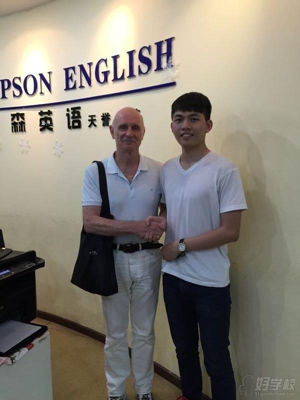 汉普森英语总部 汉普森英语