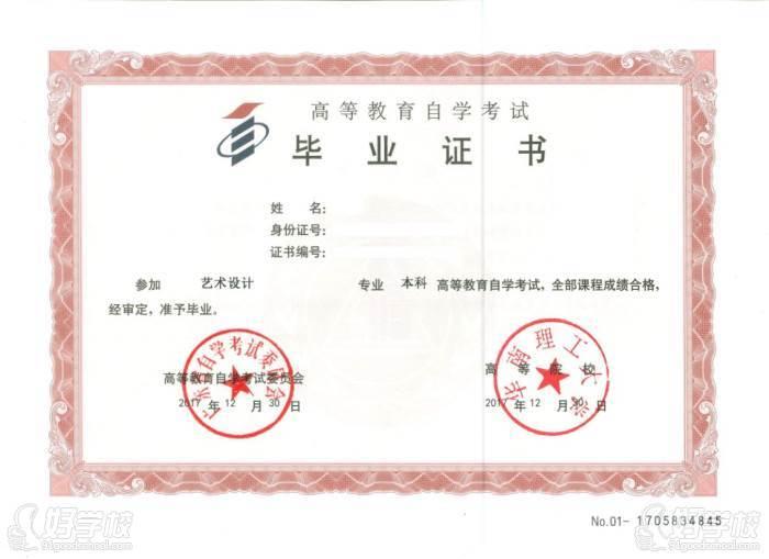 华南理工大学毕业证书样式