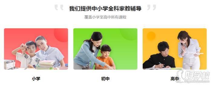 广州栗志中小学上门1对1辅导中心 全科辅导