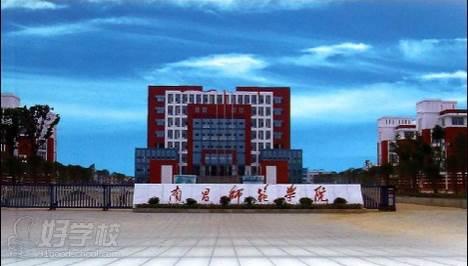 university),創建于1952年,前身為江西教育學院,2013年更名為南昌師范