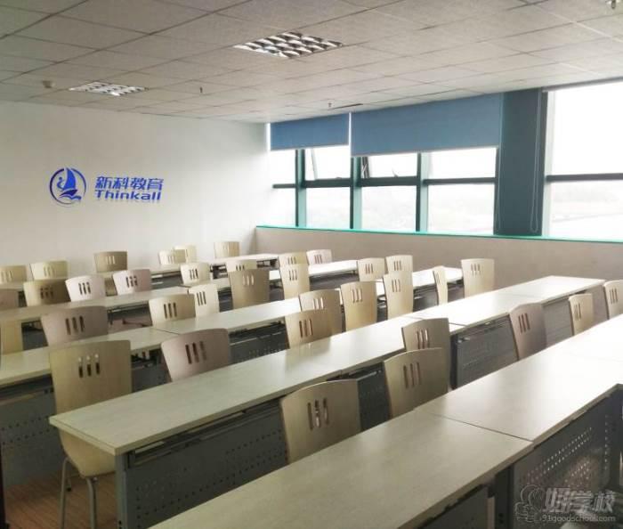 新科教育教室环境