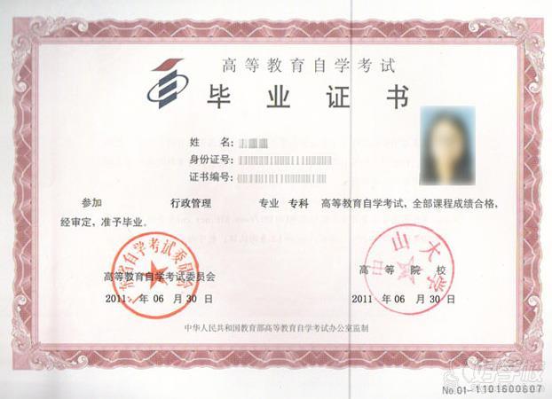 中山大学自考《行政管理》专业专科广州班-广