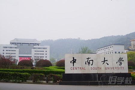 中南大学校园环境