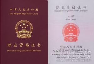 国家理财规划师一级职业资格认证考前培训班图片