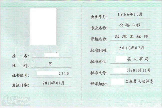 广州助理工程师评审培训班