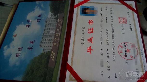 华中科技大学2015年网络教育春季招生简章