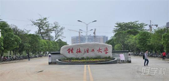 桂林理工大学成考《机电一体化技术》高升专深圳班
