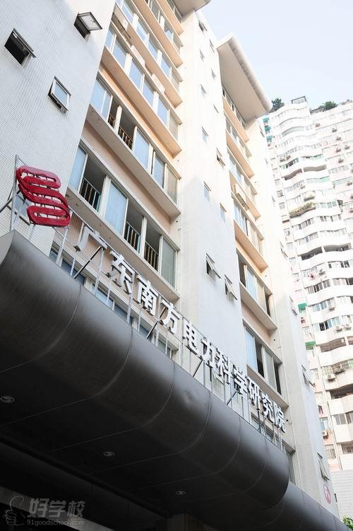 贺广东南方电力技术职业培训学院乔迁之喜