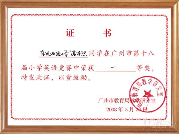 英语竞赛一等奖证书