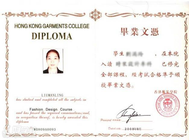 服装设计师资格证书