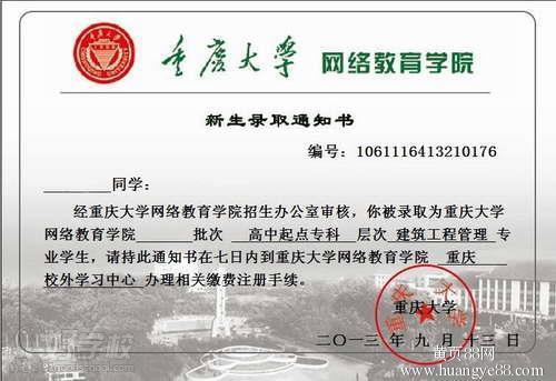 重大录取通知书-重庆大学远程教育 工商管理 本科广州班