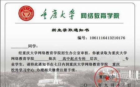 重庆大学网络教育 建筑设备工程技术 专科广州班