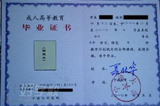 宁波大学成考 工商管理 专升本广州班