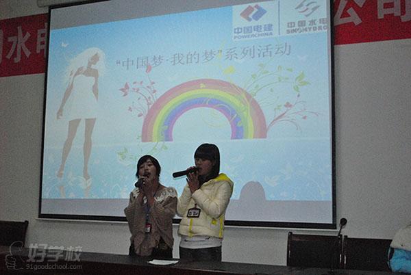 """我校成功举行""""中国梦我的梦""""演讲比赛"""