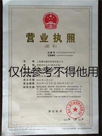 上海携似营业执照