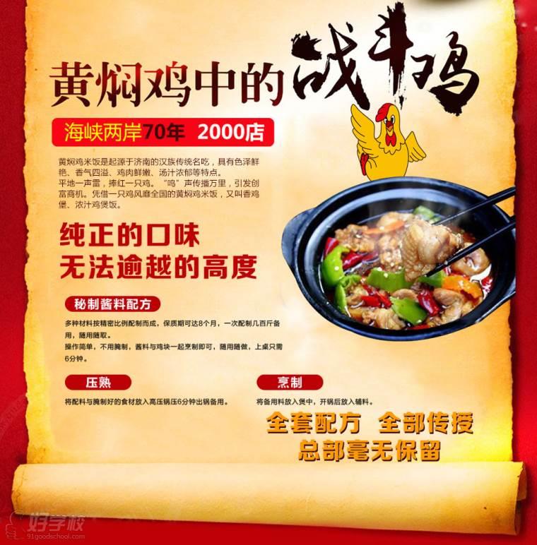 黄焖鸡米饭教学优势