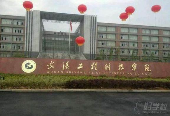 武汉工程科技学院自考专科深圳班招生简章-深