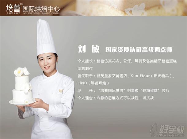焙雷翻糖蛋糕大师刘敏简介-焙蕾国际烘焙学校