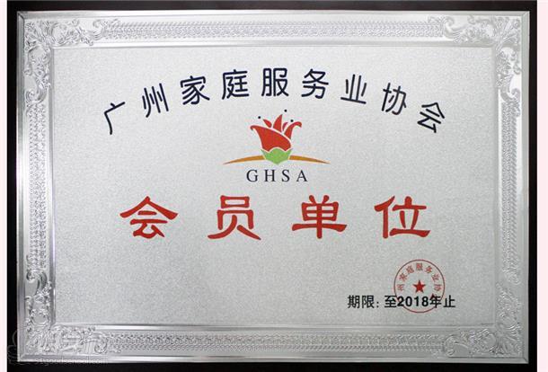 广州月宝母婴家庭服务培训中心会员单位