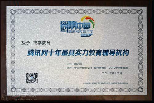 致学教育培训荣誉资质-上海致学教育-好学校