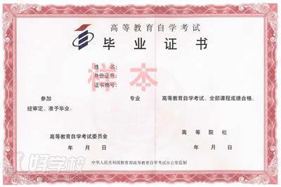 华南理工大学自考毕业证书样本