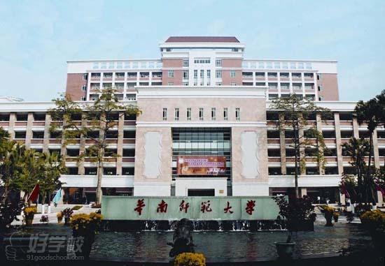 华南师范大学自考《心理学健康教育》本科班-广州