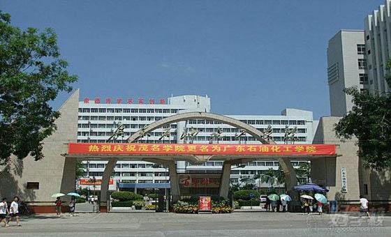 广东石油化工学院为广东省属全日制普通本科院校.喝茶高中生图片