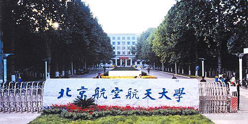北京航空航天大学远程教育《计算机科学与技术