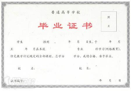 中山大学网络教育《会计学》本科班-广州博雅