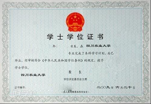 四川农业大学网络教育 园林 本科东莞班图片