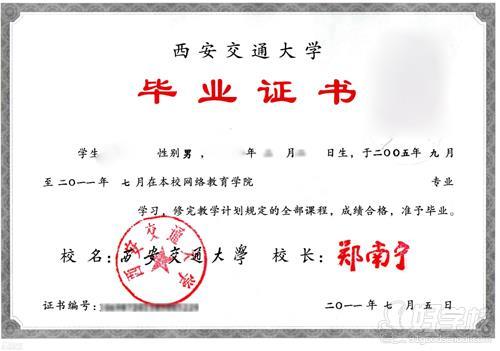 西安交通大学远程教育《会计学》专科东莞班-