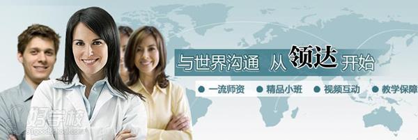 深圳领达排名英语培训班(实用口语强化)-广州领广州面试初中中学20162015-图片