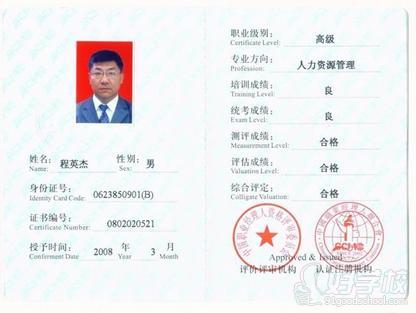 合肥一级企业人力资源管理师培训(资格考证)