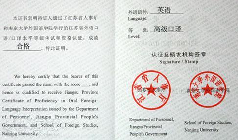 是英语译岗位资格证书考试项目中的高层次项目具有大学英语六级和