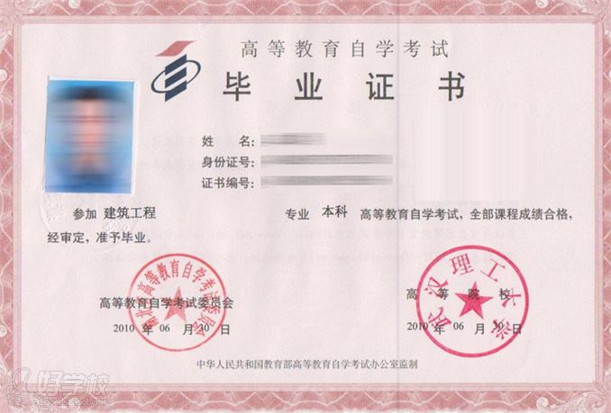 武汉理工大学自考 汽车服务工程 专升本广州班图片 398899 678x459