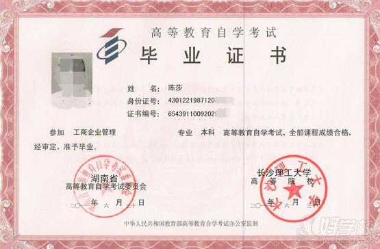 长沙理工大学自考《汽车运用工程》专升本广州班