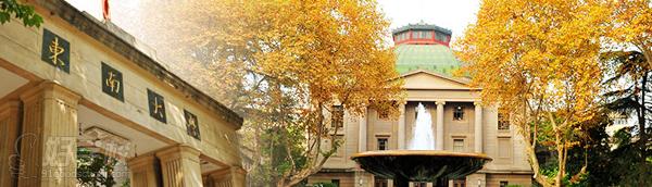 东南大学自考《日语》高升专苏州班