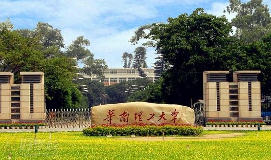 华南理工大学学校环境