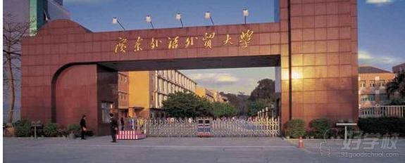 广东外语外贸大学自考《商务管理》专业
