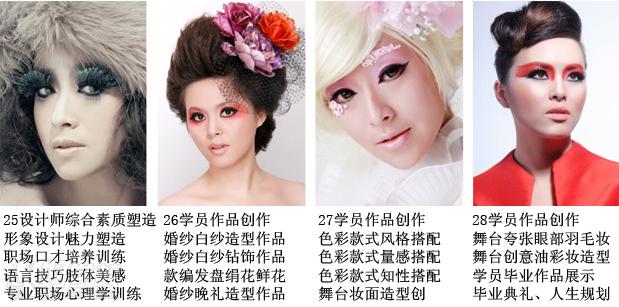 时尚平面广告化妆造型整体设计,t台模特设计,时尚创意妆,概念彩妆