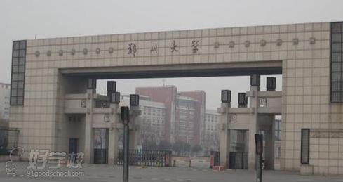 郑州大学网络教育《汉语言文学》专升本嘉兴班